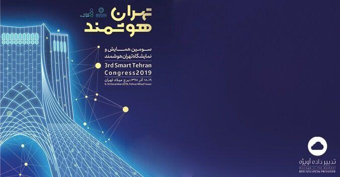 مدیریت هوشمند رویداد تهران هوشمند